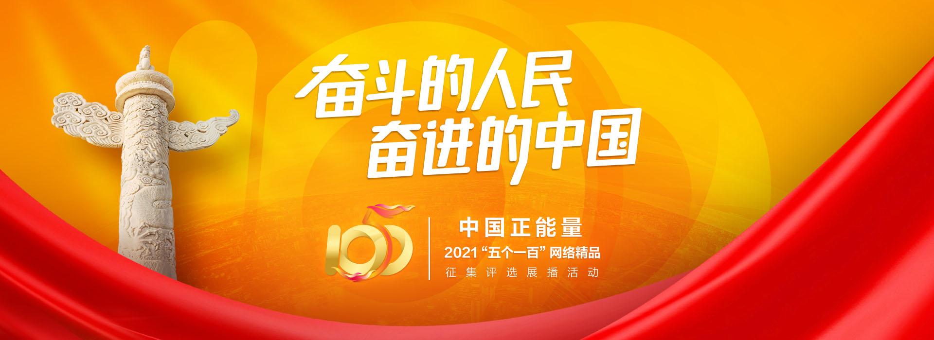 """中国正能量2021""""五个一百""""网络精品征集评选展播活动专题"""